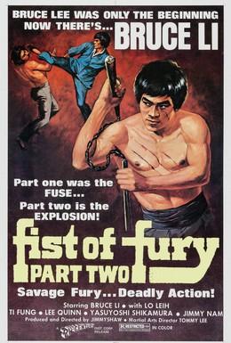 Постер фильма Кулак ярости 2 (1977)