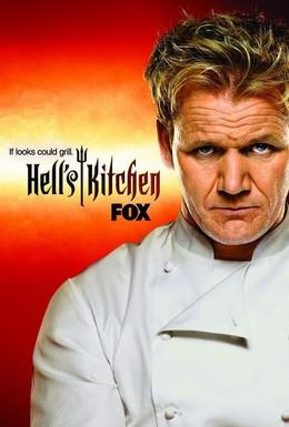 Постер фильма Адская кухня (2013)