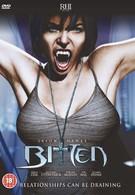 Укушенный (2008)