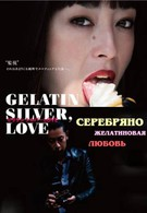 Серебряно-желатиновая любовь (2009)