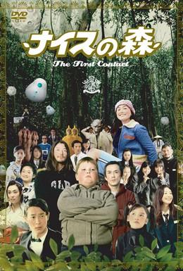 Постер фильма Веселый лес: Первый контакт (2005)