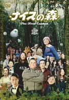 Веселый лес: Первый контакт (2005)