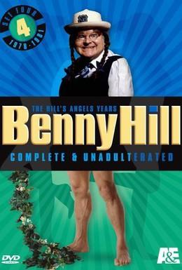 Постер фильма Шоу Бенни Хилла (1983)