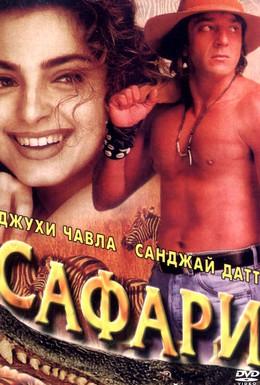 Постер фильма Сафари (1999)