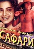 Сафари (1999)