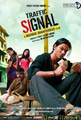 Постер фильма Жизнь по сигналу светофора (2007)