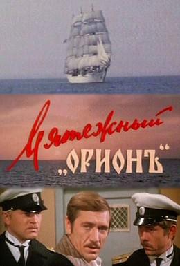 Постер фильма Мятежный Орионъ (1978)