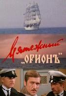 Мятежный Орионъ (1978)