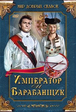 Постер фильма Император и барабанщик (1998)