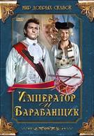 Император и барабанщик (1998)