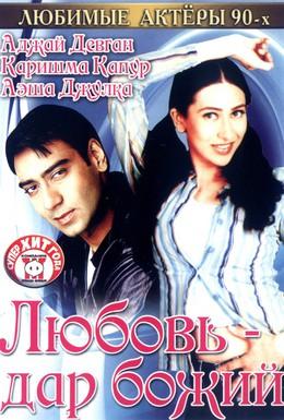 Постер фильма Любовь – дар божий (1993)