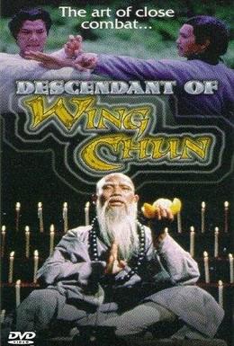 Постер фильма Потомки стиля Винг Чун (1978)