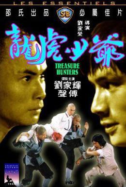 Постер фильма Охотники за сокровищами (1981)