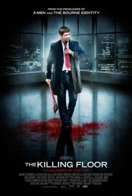 Постер фильма Проклятый дом (2007)