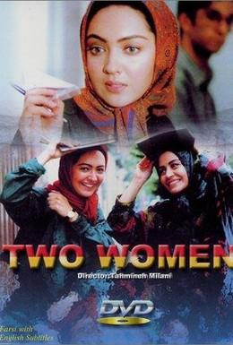 Постер фильма Две женщины (1999)