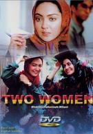 Две женщины (1999)