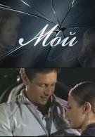 Мой (2009)