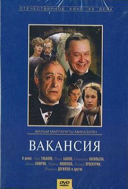 Постер фильма Вакансия (1981)