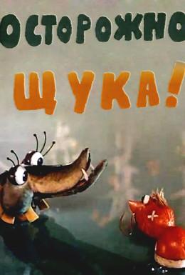 Постер фильма Осторожно, щука! (1968)