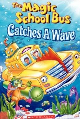 Постер фильма Волшебный школьный автобус (1994)