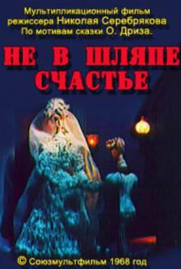 Постер фильма Не в шляпе счастье (1968)