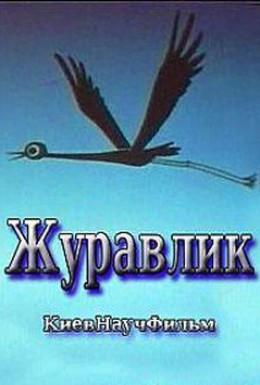 Постер фильма Журавлик (1970)
