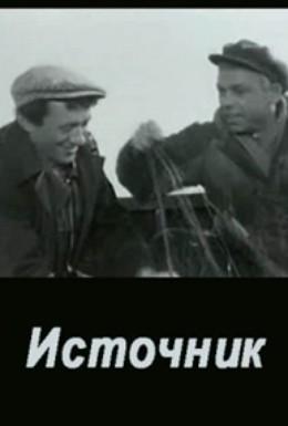 Постер фильма Источник (1968)