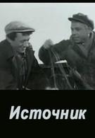 Источник (1968)
