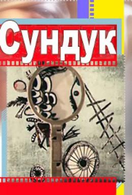 Постер фильма Сундук (1986)