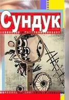 Сундук (1986)