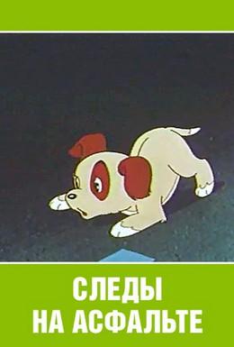 Постер фильма Следы на асфальте (1964)