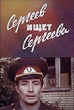 Постер фильма Сергеев ищет Сергеева (1974)