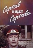 Сергеев ищет Сергеева (1974)