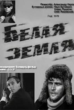 Постер фильма Белая земля (1970)