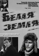 Белая земля (1970)