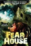 Дом страха (2008)