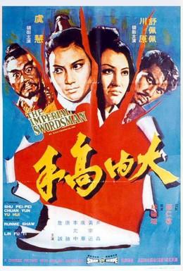 Постер фильма Меченосец императора (1972)