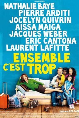 Постер фильма Вместе – это слишком (2010)