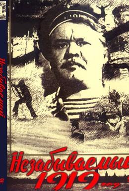 Постер фильма Незабываемый 1919 год (1951)