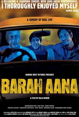 Постер фильма 75 центов (2009)