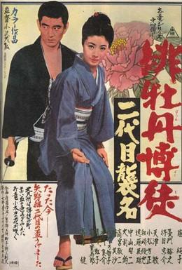 Постер фильма Красный пион: Церемония второго поколения (1969)
