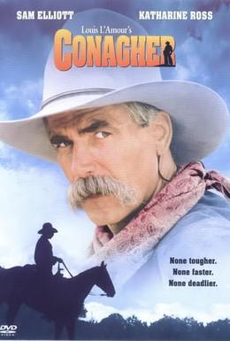 Постер фильма Конагер (1991)