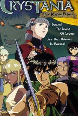 Постер фильма Легенда о Кристании (1996)