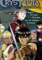 Легенда о Кристании (1996)