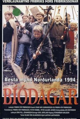 Постер фильма Дни кино (1994)