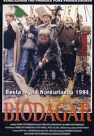 Дни кино (1994)