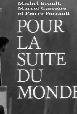 Постер фильма Для остального мира (1963)