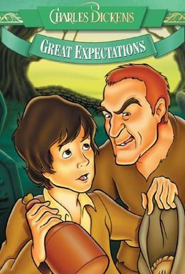 Постер фильма Большие надежды (1983)