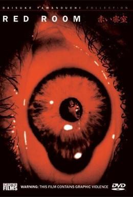 Постер фильма Красная комната: Запрещенная королевская игра (1999)
