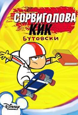 Постер фильма Сорвиголова Кик Бутовски (2010)